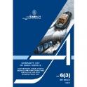 NP286[3] List of Radio Signals Vol.6 Part 3 -Ed.2011/12